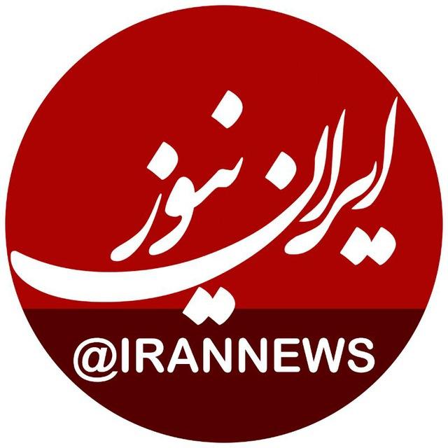 کانال ایران نیوز