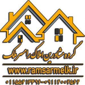 کانال گروه رامسر ملک – خرید و فروش املاک در رامسر