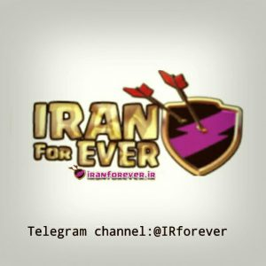 کانال IRAN Forever.ir مرجع تخصصی کلش اف کلنز