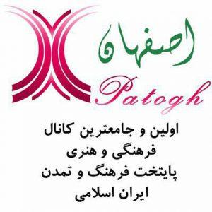 کانال اصفهان پاتوق(فرهنگ و هنر)
