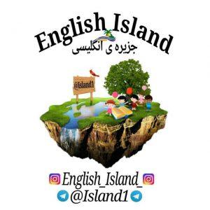 کانال English Island