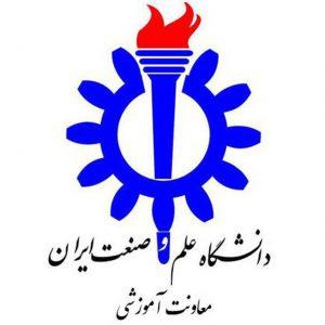 کانال رسمی معاونت آموزشی دانشگاه علم و صنعت ایران