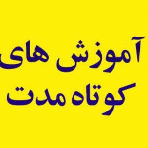 کانال معاونت آموزشی جهاد دانشگاهی واحد اصفهان