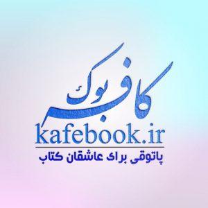 کانال www.kafebook.ir 📚 کافهبوک