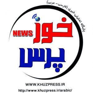 کانال خوزپرس| اخبار خوزستان