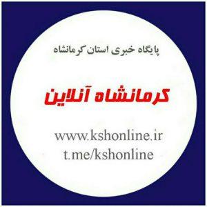 کانال پایگاه خبری کرمانشاه آنلاین