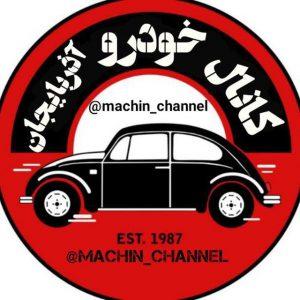 کانال 📣کانال خودرو آذربایجان📣