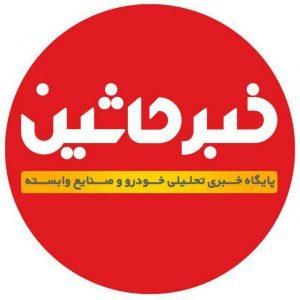 کانال خبرماشین