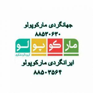 کانال ایرانگردی و جهانگردی مارکوپولو