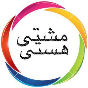 کانال MashtiHasti | مشتى هستى