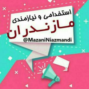 کانال استخدامی ساری-مازندران