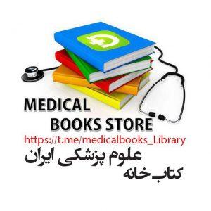 کانال 🇮🇷 کتابخانه علوم پزشکی ایران 📚