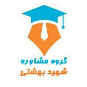 کانال گروه مشاوره شهید بهشتی