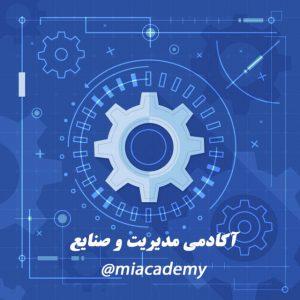کانال آکادمی مدیریت و صنایع