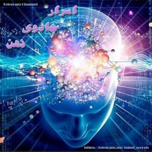 کانال اسرار ذهن