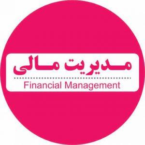 کانال مدیریت مالی