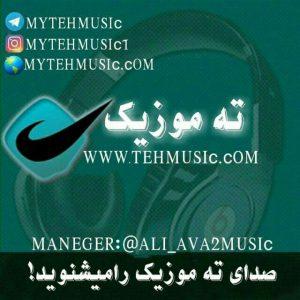 کانال ته موزیک | دانلود آهنگ جدید