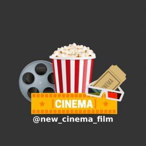 کانال ⭐️ جدیدترین فیلم های سینمایی روز دنیا 🎬