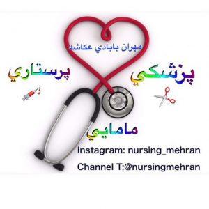 کانال Midwifery(پزشکی)Nursing