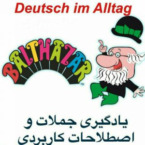 کانال آموزش مکالمه آلمانی به شیوه نوین