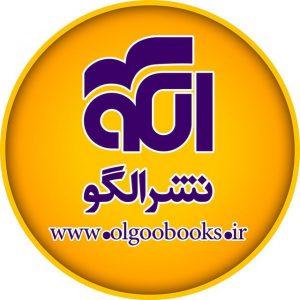 کانال نشر الگو