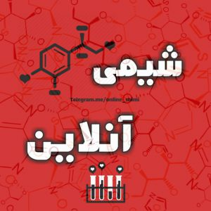 کانال شیمی آنلاین