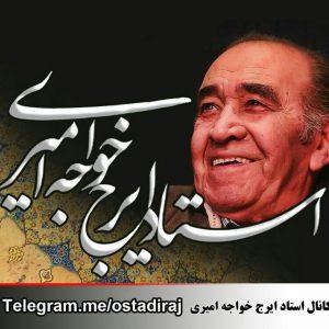 کانال استاد ایرج خواجه امیری