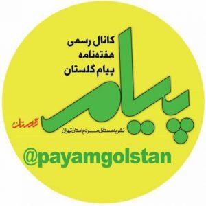 کانال پیام گلستان | استان تهران