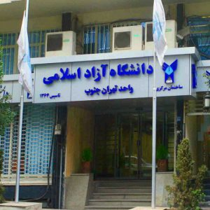 کانال روابط عمومی دانشگاه آزاد اسلامی تهران جنوب