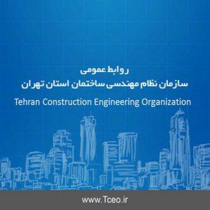 کانال روابط عمومی سازمان نظام مهندسی ساختمان استان تهران