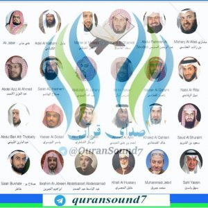 کانال صدای قرآن