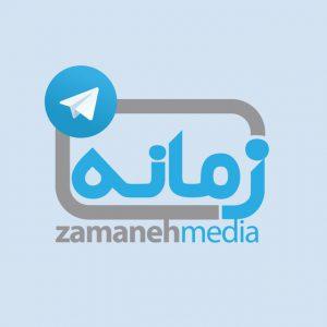 کانال Radio Zamaneh