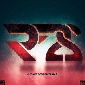 کانال رپ فارسی