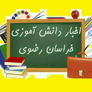 کانال اخبار دانش آموزی خراسان رضوی
