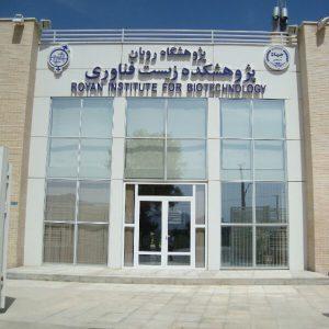 کانال پژوهشکده زیست فناوری رویان اصفهان