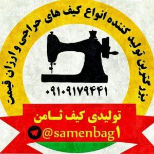 کانال 👑ارزان سرای کیف ثامن 👑