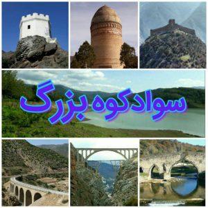 کانال سوادکوه بـــزرگ