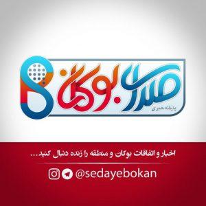 کانال پایگاه خبری صدای بوکان