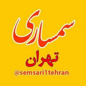 کانال سمساری تهران