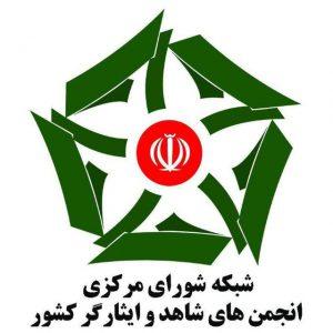 کانال شبکه شورای مرکزی انجمن های شاهد و ایثارگر کشور