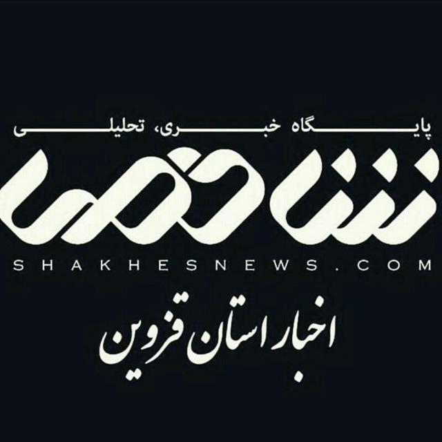 کانال اخبار فوری قزوین