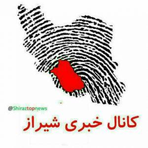 کانال خبری شیراز