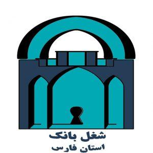 کانال شغل بانک استان فارس(استخدام شیراز- استخدام فارس)