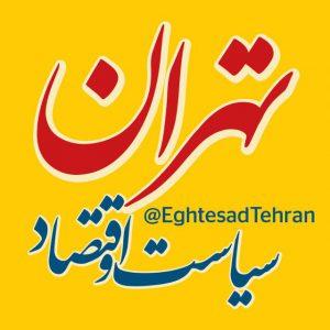 کانال سیاسی و اقتصاد تهران