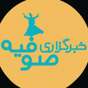 کانال خبرگزاری صوفیه
