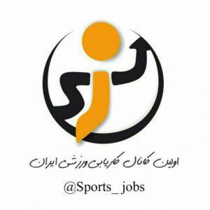 کانال اولین کاریابی ورزشی ایران
