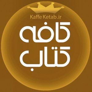کانال کافه کتاب | KaffeKetab.ir