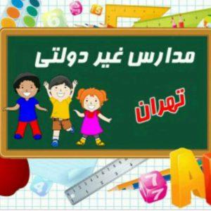کانال مدارس غیردولتی تهران