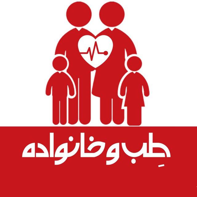 کانال طب و خانواده