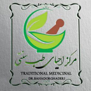 کانال مرکز احیای طب سنتی دکتر بهادرقادری